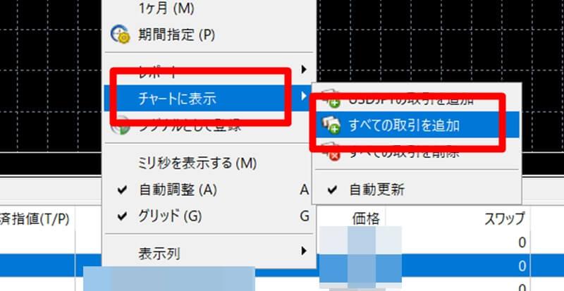 【XM】消した矢印を元に戻す方法