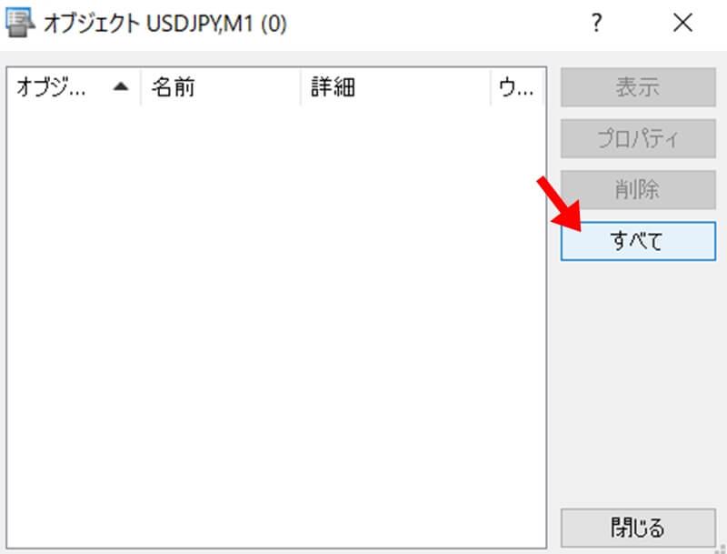 【XM】一部の矢印だけを消す方法