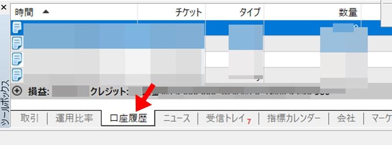 【XM】矢印を一括削除する方法