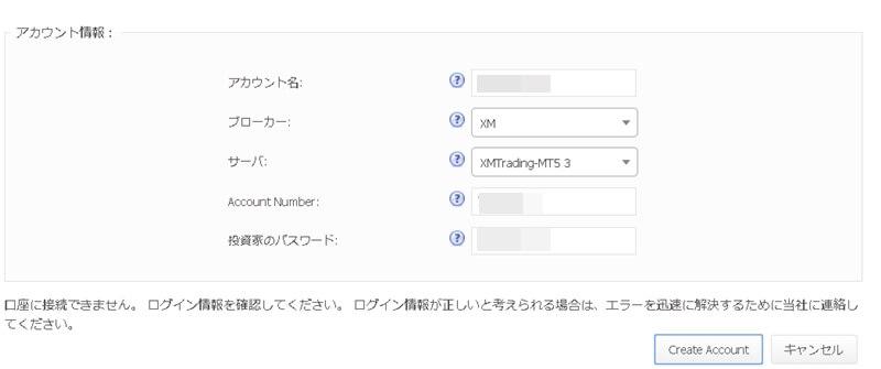 閲覧専用パスワードを含む、口座情報を登録