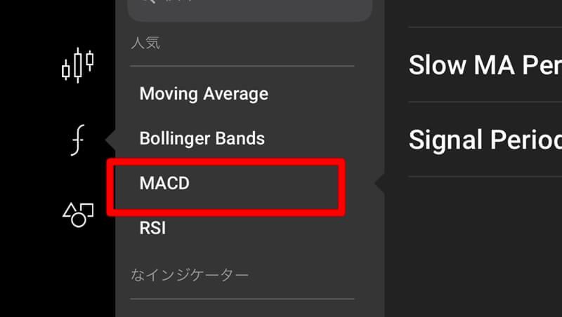 XMアプリでMACDを表示する方法