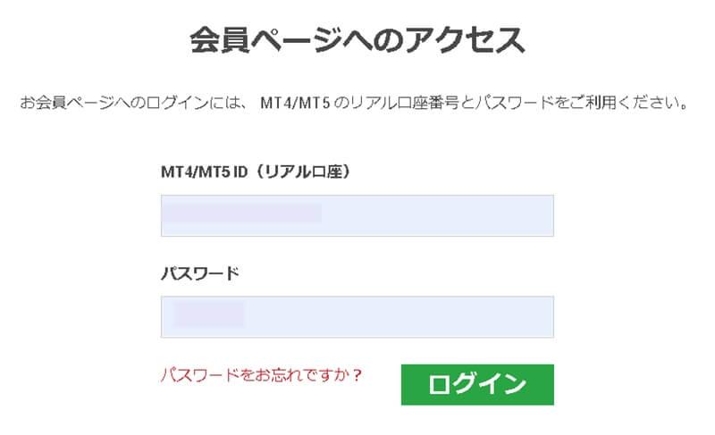 XMのアカウントへログインする