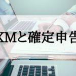 xm-tax-return-title