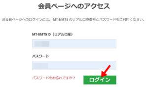 XM会員ページへログイン