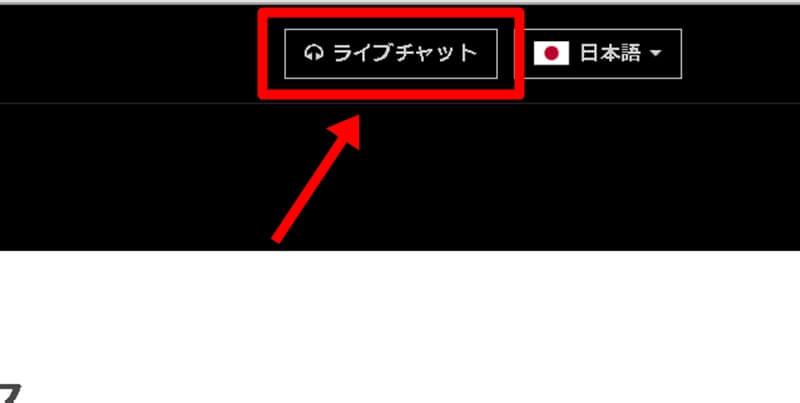XM公式サイトの「ライブチャット」をクリック