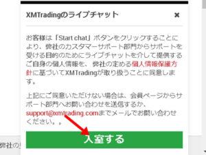 「XM日本語ライブチャット」を始める