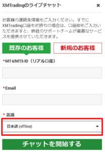 必要な情報を入力する。※必ず日本語を選択