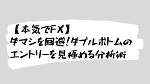 【本気でFX】ダマシを回避!ダブルボトムのエントリーを見極める分析術