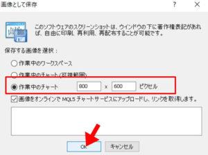 作業中のチャートでサイズ指定→OK