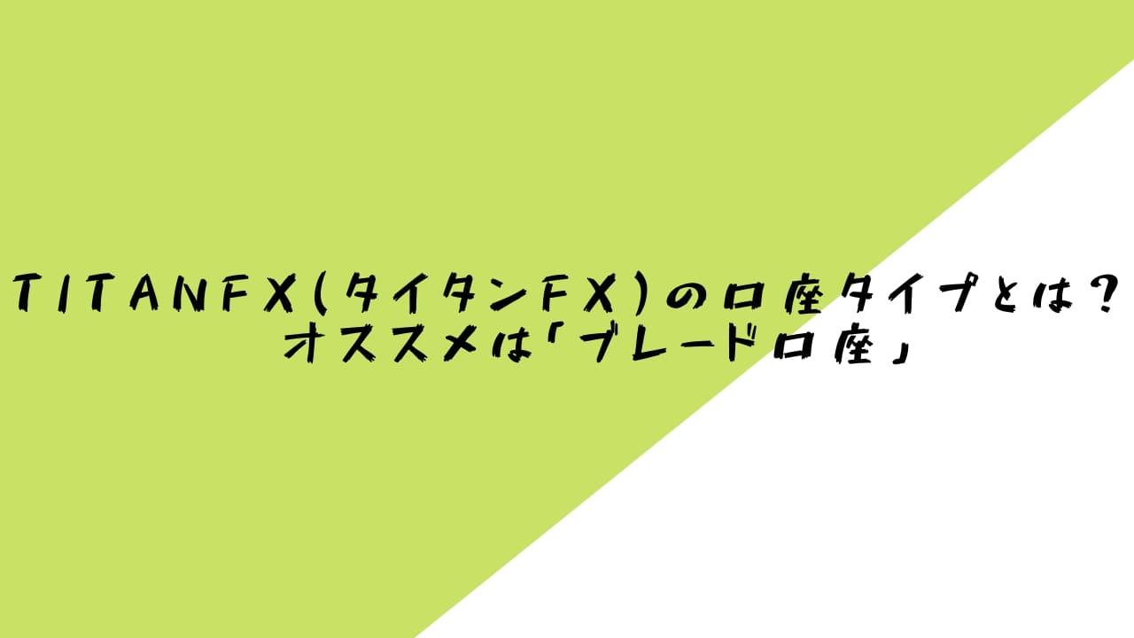 TitanFX(タイタンFX)の口座タイプとは?→オススメは「ブレード口座」