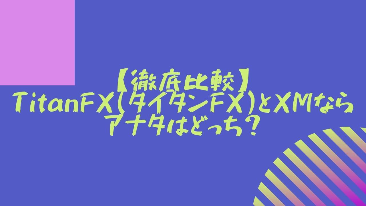 【徹底比較】TitanFX(タイタンFX)とXMならアナタはどっち?