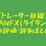 【トレーダー目線】TitanFX(タイタンFX)の評価・評判まとめ