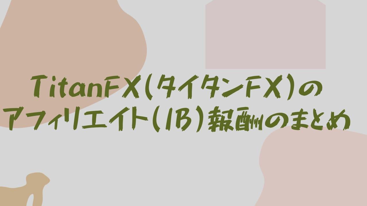 TitanFX(タイタンFX)のアフィリエイト(IB)報酬のまとめ
