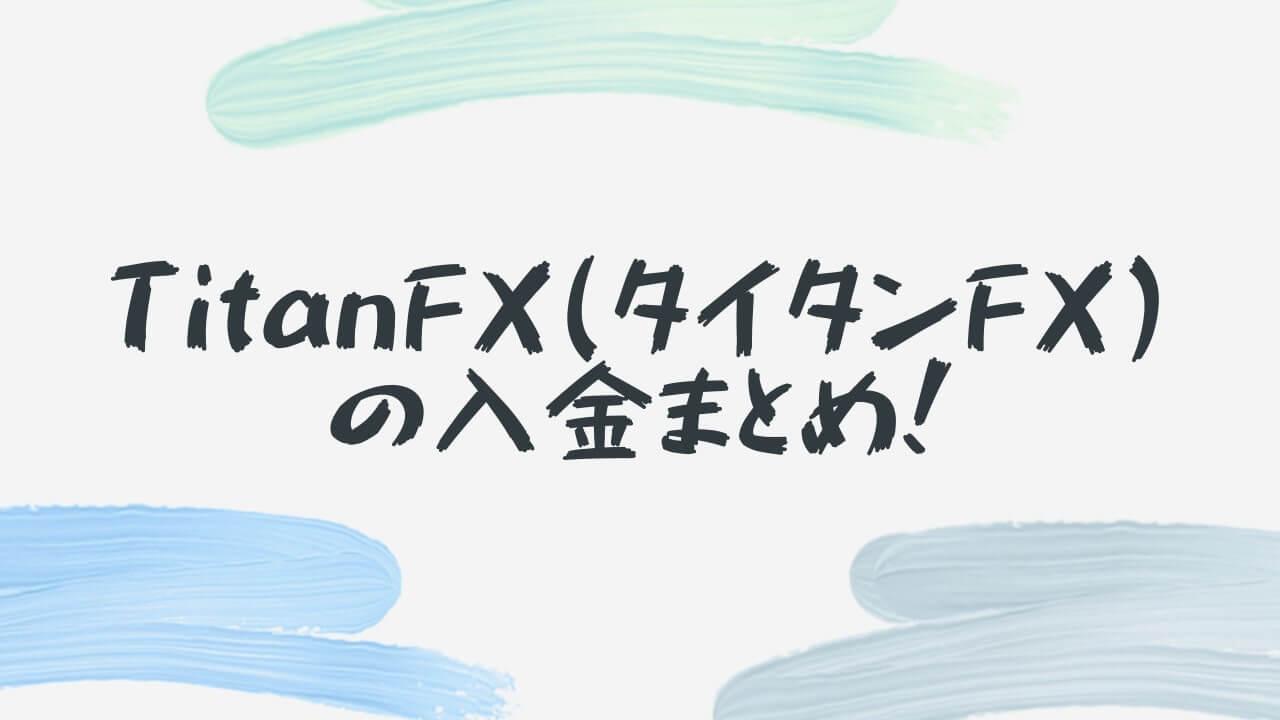 TitanFX(タイタンFX)の入金まとめ!おすすめは「bitwallet(ビットウォレット)」