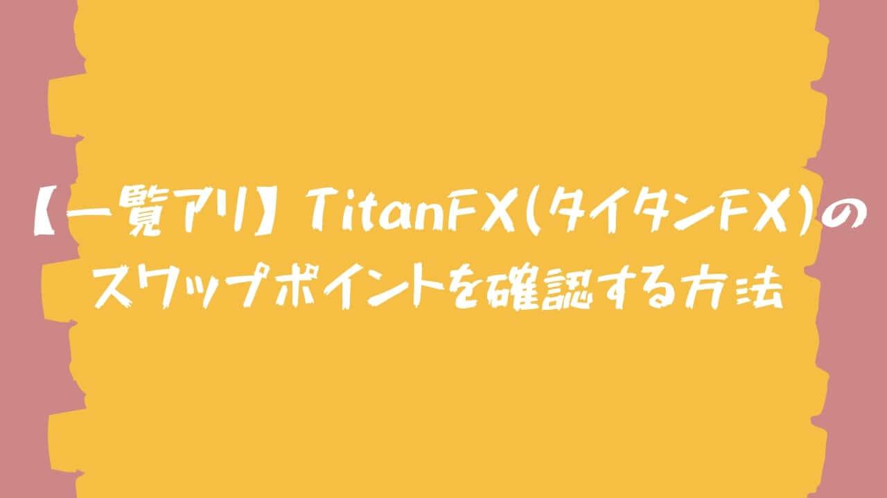 【一覧アリ】TitanFX(タイタンFX)のスワップポイントを確認する方法