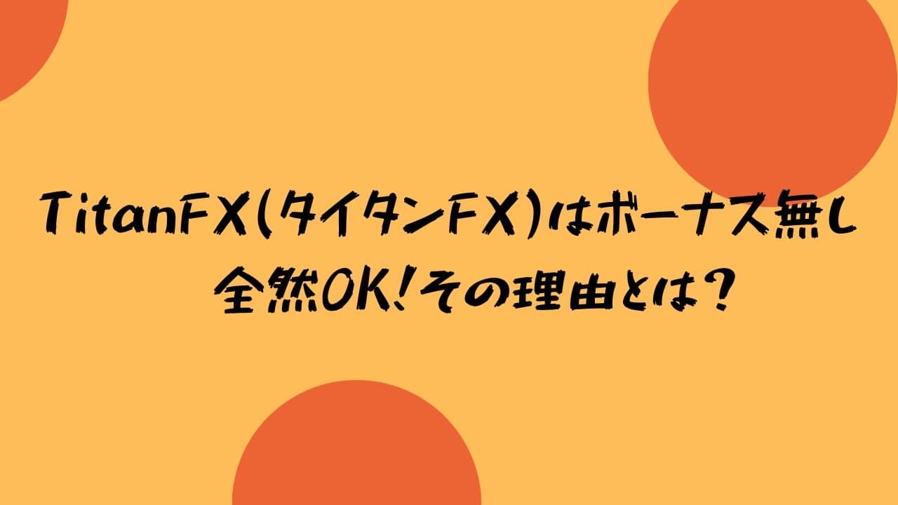 TitanFX(タイタンFX)はボーナス無し→全然OK!その理由とは?