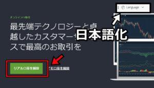TitanFX公式サイトへアクセス