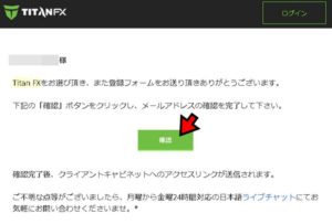 TItanFXからメールが来る→口座開設完了