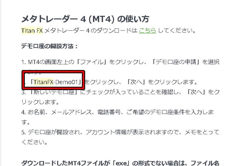 TitanFXからデモ口座開設のメールが届く