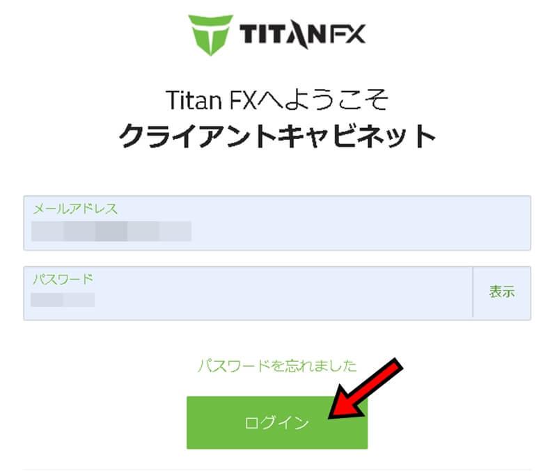 TitanFX(タイタンFX)の入金方法とは?