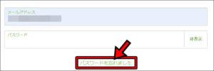 【TitanFXにログインできない原因】ログインパスワードを忘れた場合