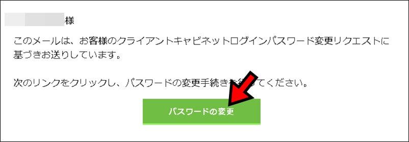 TitanFXよりメールが届くので「パスワード変更」をクリック