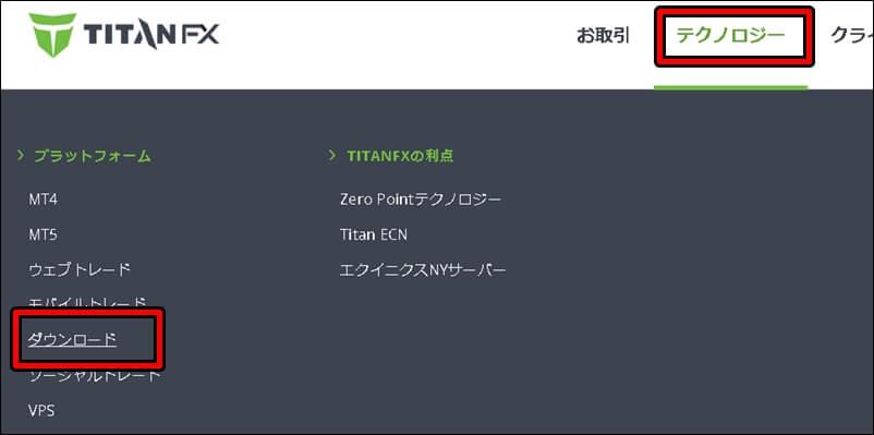 TitanFXからMT4・MT5をダウンロード