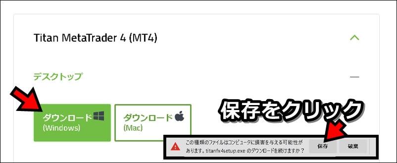 Titan MetaTrader 4 (MT4)