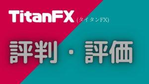 titanfx-reputation-evaluation-title