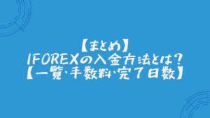 【まとめ】iFOREXの入金方法とは?【一覧・手数料・完了日数】