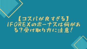 【コスパが良すぎる】iFOREXのボーナスは何がある?受け取り方に注意!