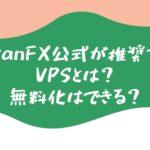 TitanFX公式が推奨するVPSとは?無料化はできる?