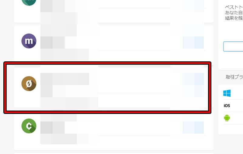 FBSで取引口座のパスワードを再発行する