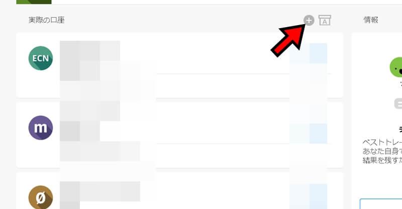 FBSで追加口座を開設する方法は?