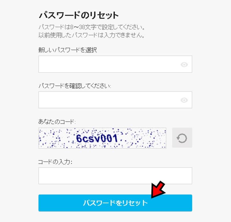新しいパスワードを半角英数字で入力