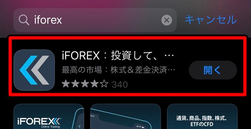 iFOREXのアプリはどうやってログインする?
