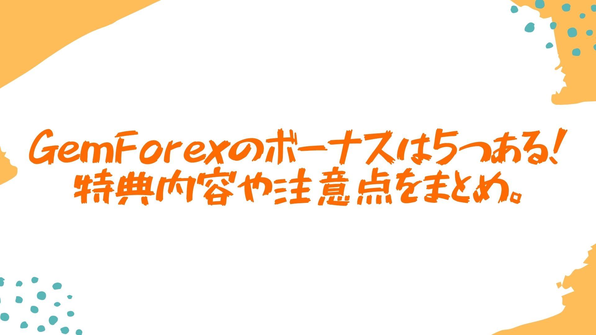 GemForexのボーナスは4つある!特典内容や注意点をまとめ。
