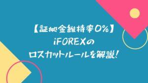 【証拠金維持率0%】iFOREXのロスカットルールを解説!