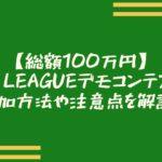 【総額100万円】FBS Leagueデモコンテストの参加方法や注意点を解説!