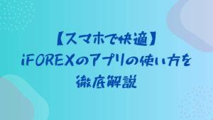 【スマホで快適】iFOREXのアプリの使い方を徹底解説。