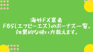 海外FX業者FBS(エフビーエス)のボーナス一覧。効果的な使い方教えます。