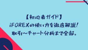 【初心者ガイド】iFOREXの使い方を徹底解説!取引~チャート分析まで全部。