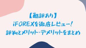 【酷評あり】iFOREXを徹底レビュー!評判とメリット・デメリットをまとめ