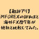 【酷評アリ】GEMFOREXの評判まとめ。海外FX歴7年が他社と比較してみた。