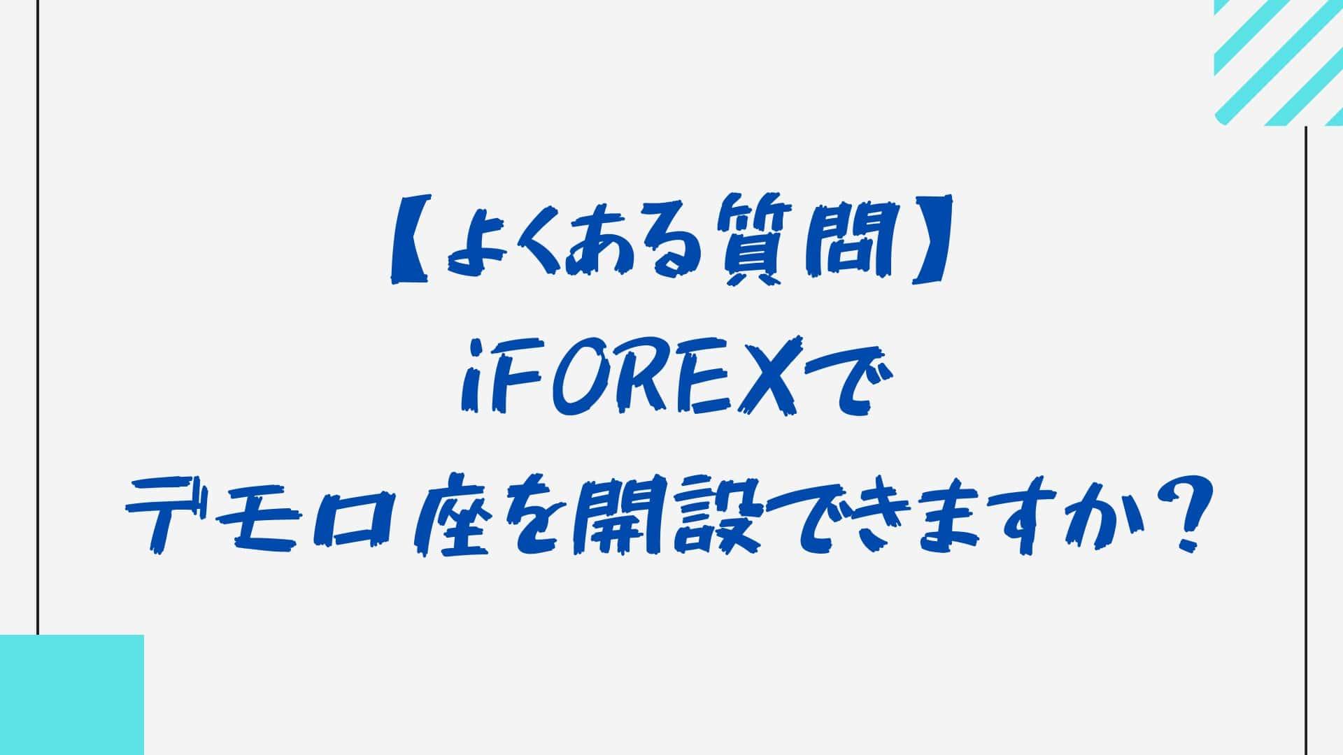【よくある質問】iFOREXでデモ口座を開設できますか?