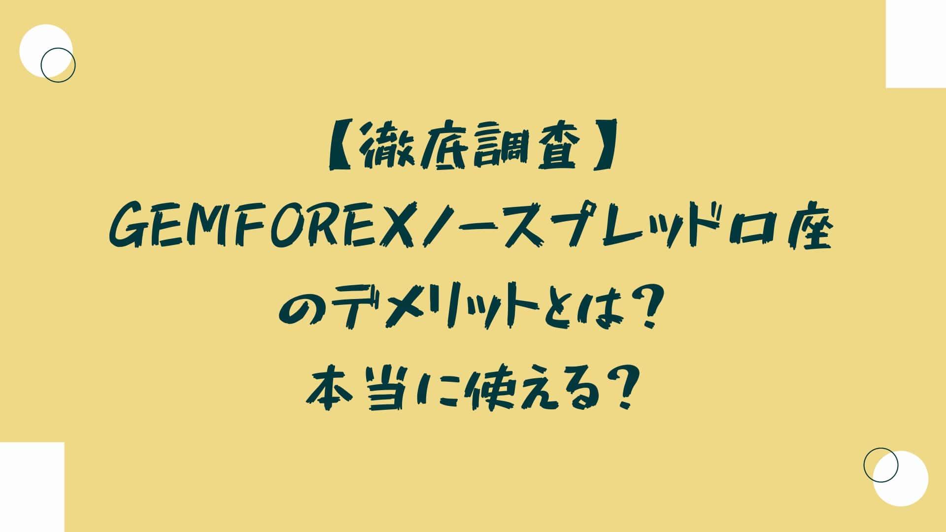 【徹底調査】GEMFOREXノースプレッド口座のデメリットとは?本当に使える?
