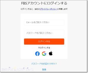 FBSへログインする