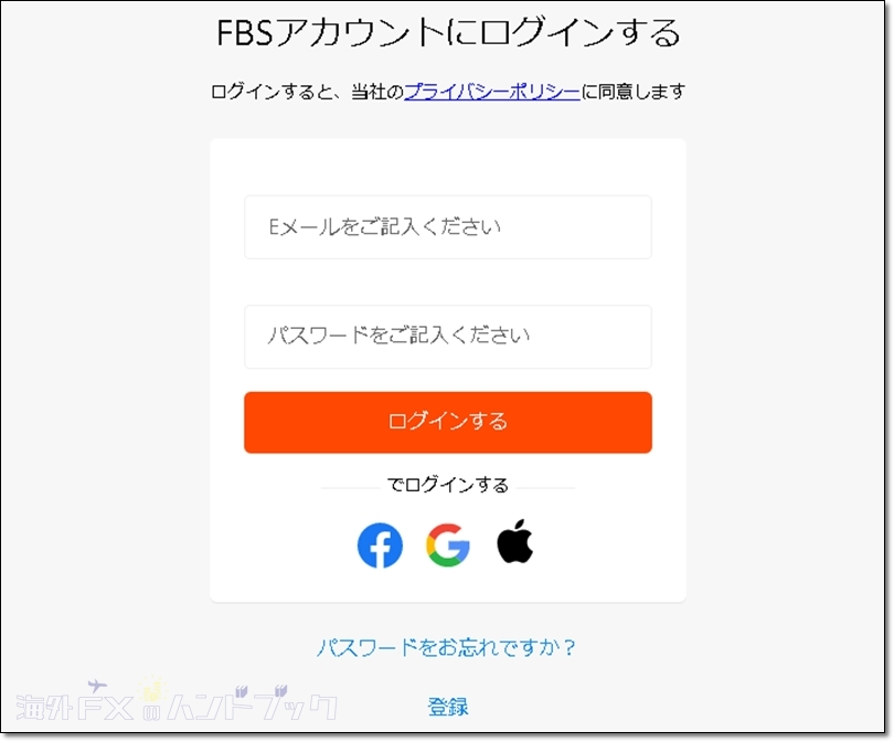 FBSへログインする