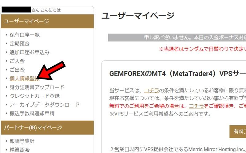 GEMFOREXに個人情報を登録