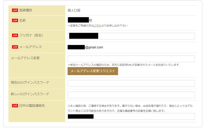 GEMFOREXの会員ページ(マイページ)にログイン
